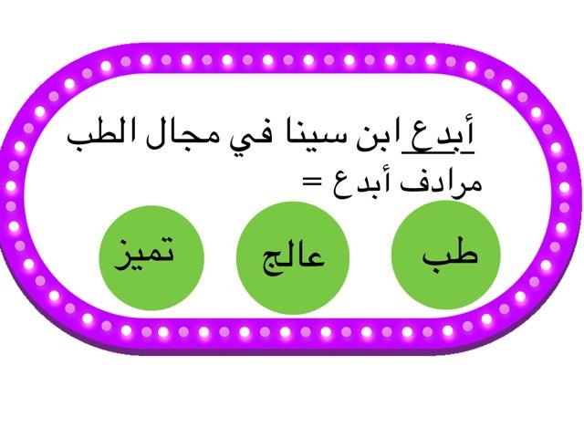 مرادفات by Mariam Alreem