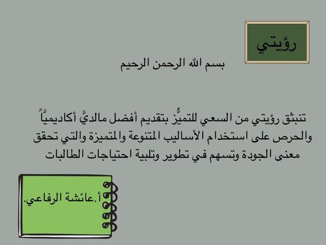 اسم الفاعل  by استاذه عائشه الرفاعي