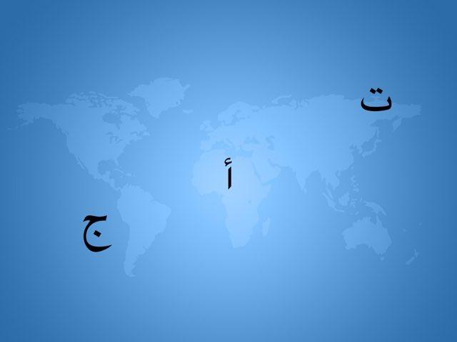 تجريد حرف أ by ريم الأبراهيم