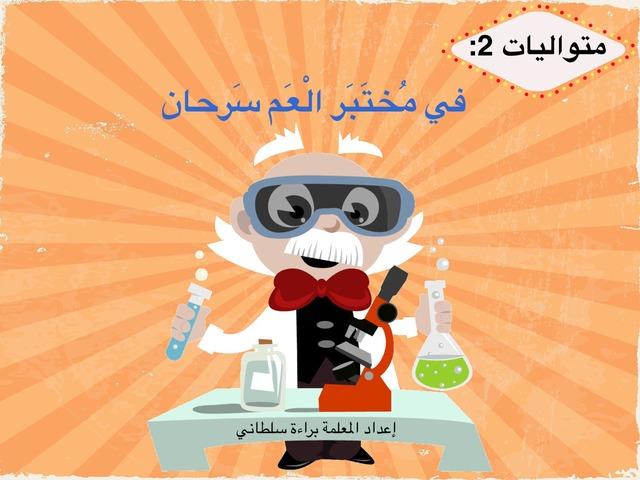 متواليات 2: في مختبر العم سرحان by Baraah Sultany
