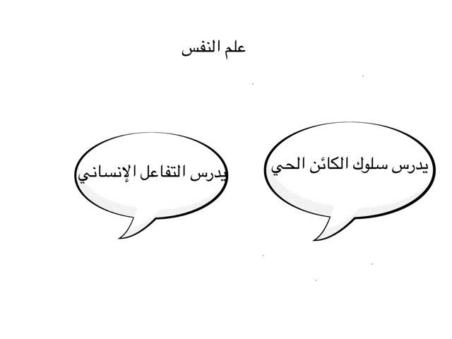 علم النفس by Muneera Alhassan