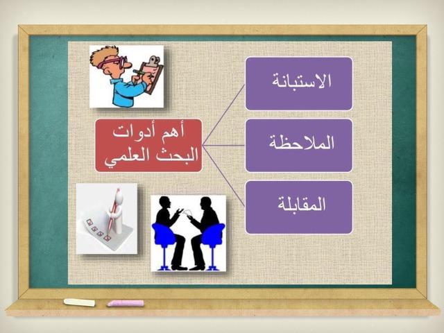 أدوات البحث العلمي by aisha ali