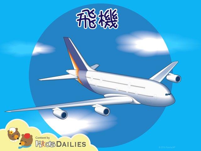 飛機 by Kids Dailies