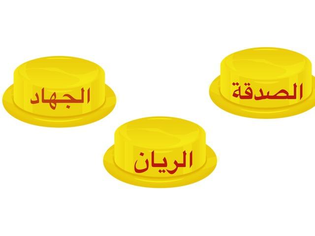 الصيام جنه by حمودي الصقر