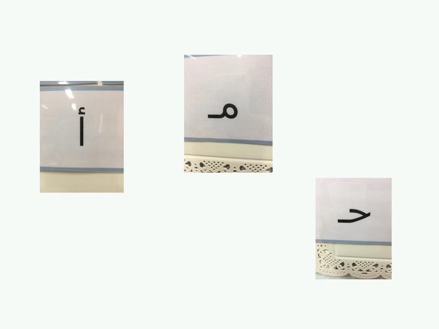 حرف ح by تحرير العازمي