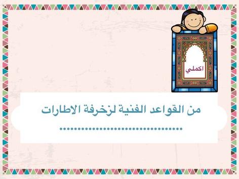 درس الاطارات والزوايا المزخرفة by ريم المغيرة