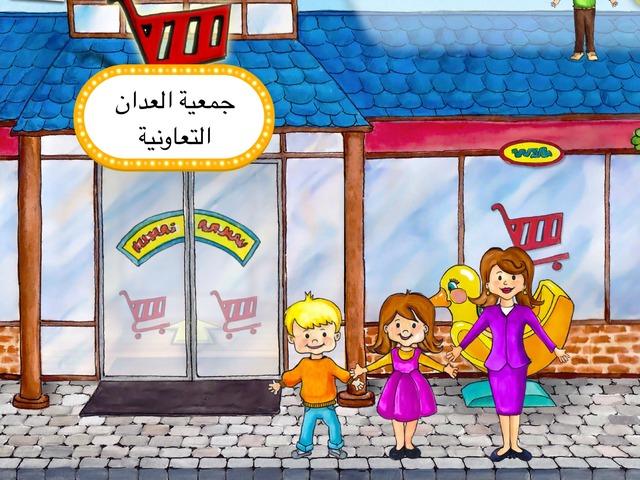 طرق الدفع والشراء في الجمعية  by maryam ali