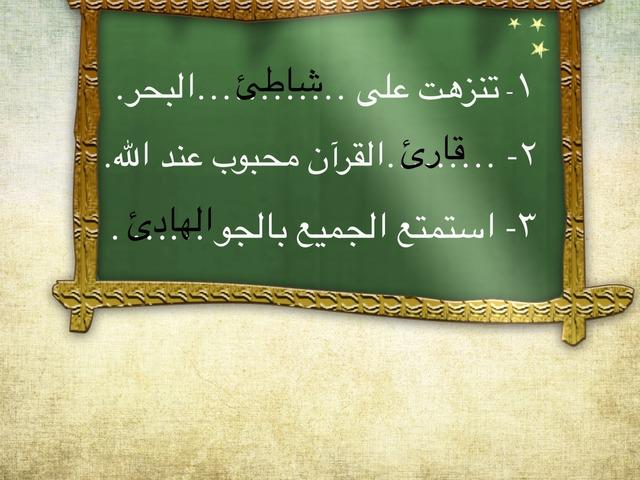 الهمزة المتطرفة على ياء by esraa ibrahim