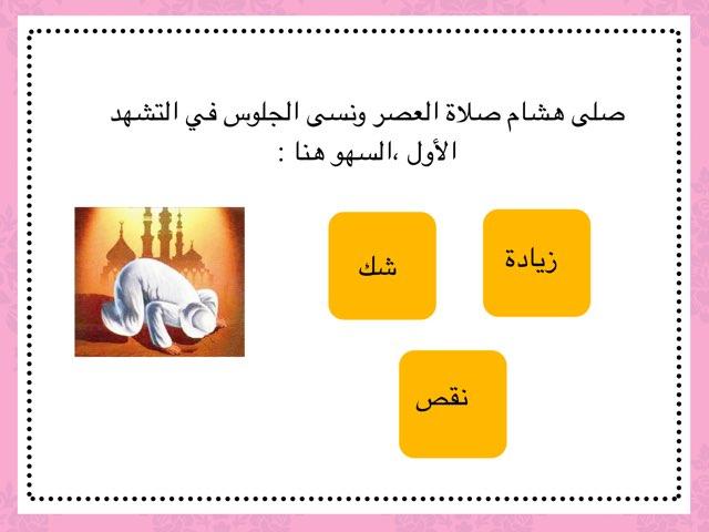 لعبة 1 by صفية الصبحي