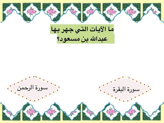 لعبة 156 by Fatema alosaimi