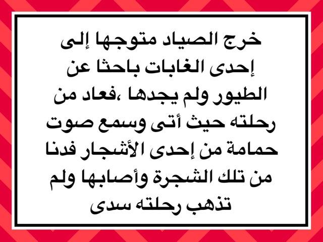 فقرة إملائية  by عبدالعزيز الحناوي