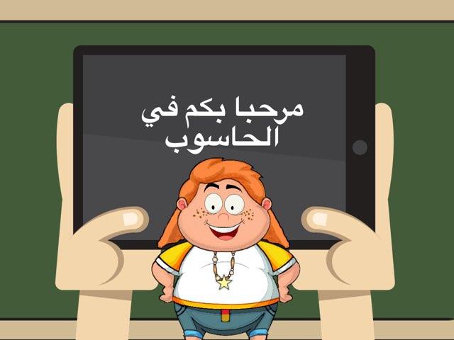 مراجعه رابع by Bshayer alajmi