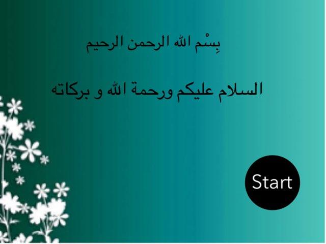رغد و شهد ويمن ويسر by Enshirah Alfaraj