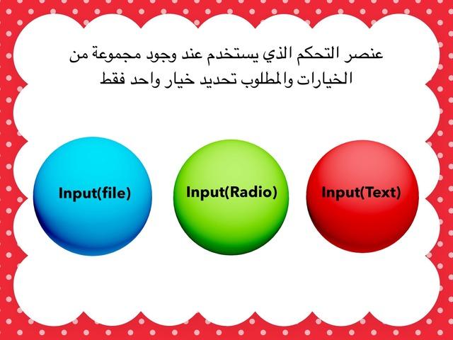 مراجعة النماذج by Heba aldahabi