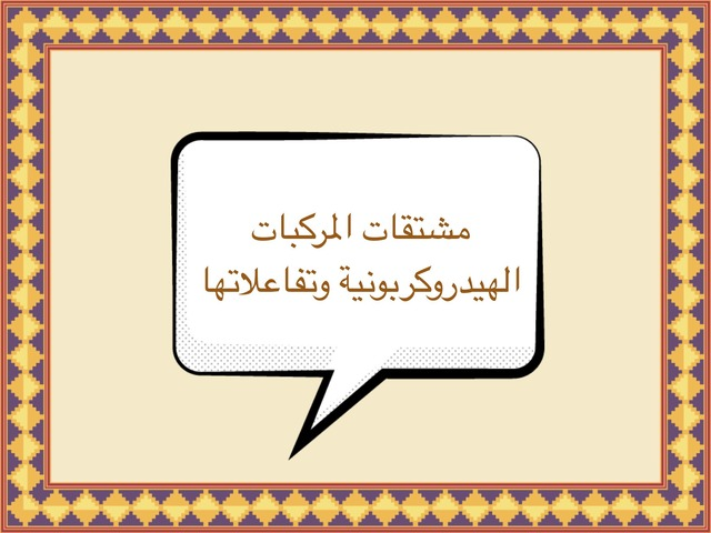 مشتقات المركبات  by noha naif