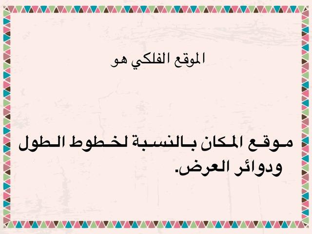 مراجعة مفاهيم  by Muna Al-saqatri