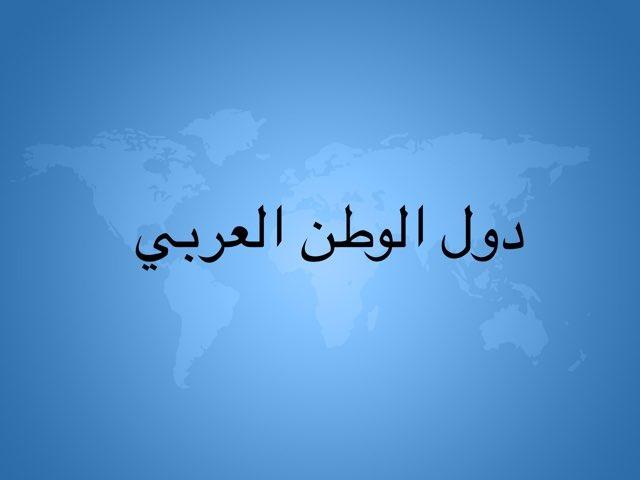 الوحدات والمساحة في الوطن العربي by ام حسام
