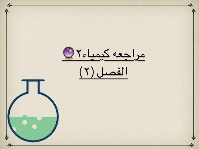 لعبة 44 by زهراء بوعويس