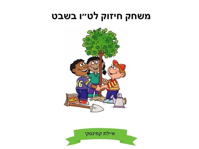 משחק חיזוק לט״ו בשבט by Ayelet Levy Kaminsky