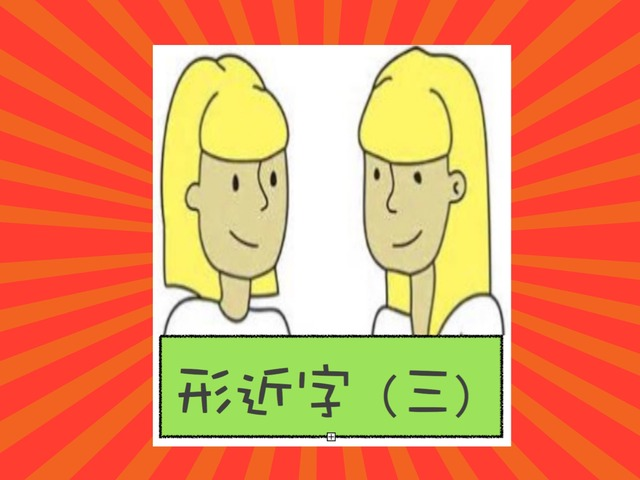 形近字(三) by Primary Year 2 Admin