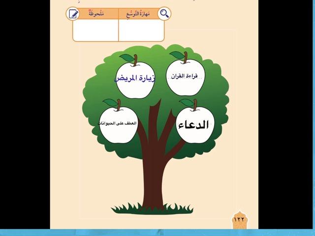 شجرة الصالحات by هدى العتيبي