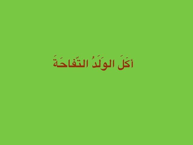 للتجربة by Abeer Halaby