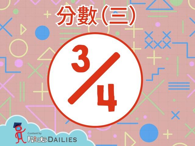 學習分數(三) by Kids Dailies