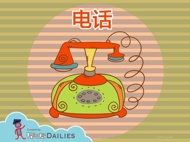 关于电话的知识 by Kids Dailies