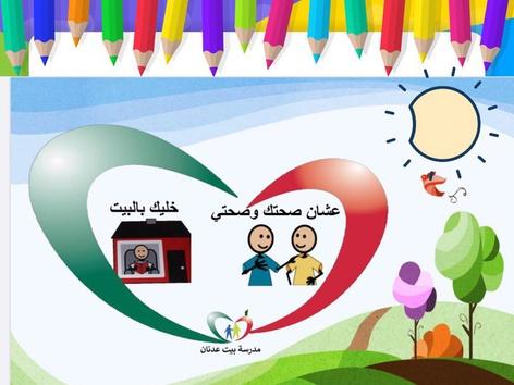فعالياتي في عطلة الكورونا by Hanen Sanallah