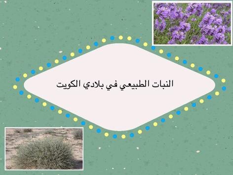 النبات الطبيعي  by Hanan Alajmi