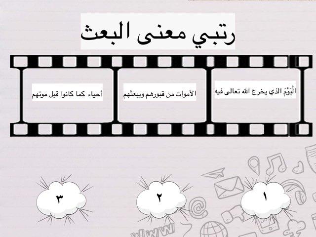 لعبة 45 by Fatema alosaimi