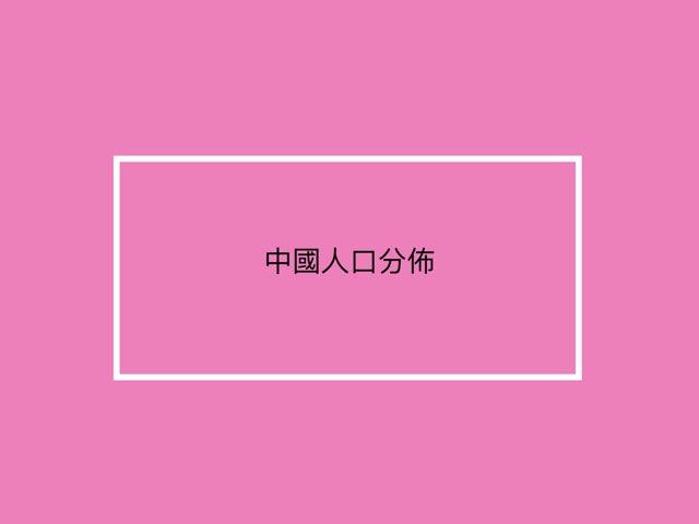 中國人口分佈 by Loklok Ip