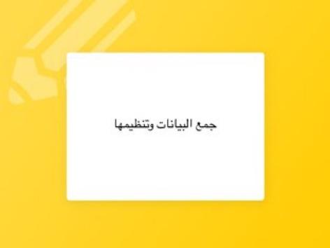 جمع البيانات وتنظيمها  by Emo Gh