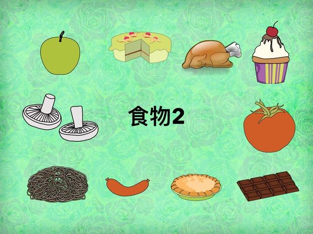 食物2 by Yip Fanny