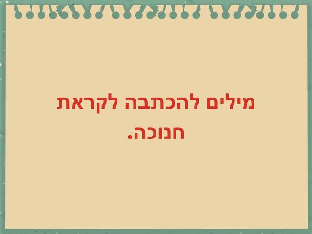 מילים לחנוכה by רחלי פרידמן