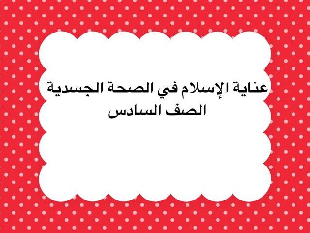 عناية الاسلام بالصحة الجسمية by HALA AL-DIBS