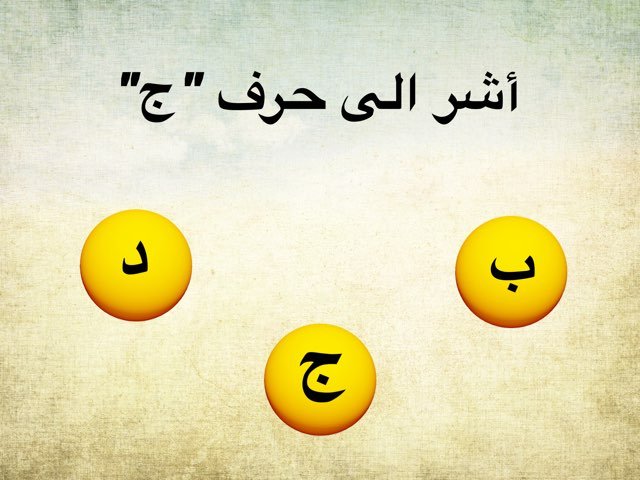 حرف ج by Emran Awis