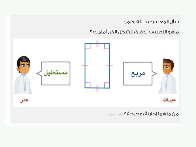 الاشكال الرباعيه  by جوهرة العلياني