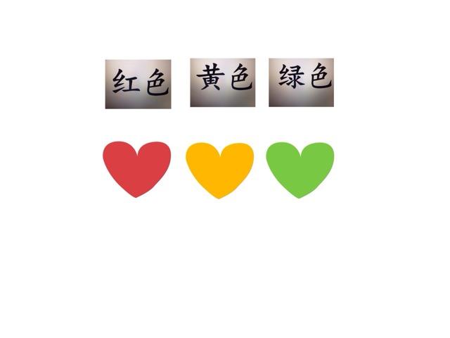 拼图 (颜色) by qiu
