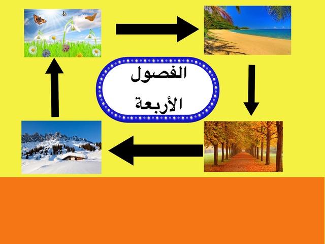 الفصول الأربعة by Haifa Awwad