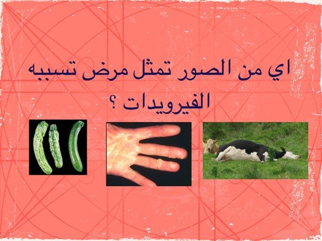 الفيروسات والفيروسات والبريونات by Wadha Aziz