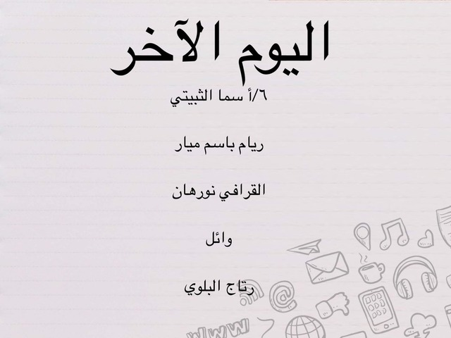 فقه by Sama Althobaity
