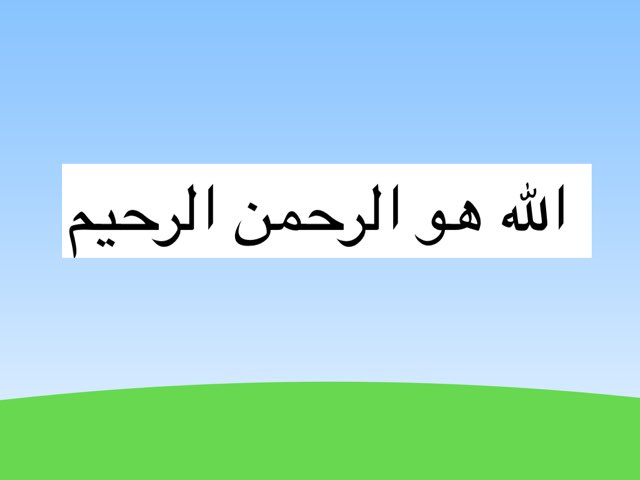 لعبة الله الرحمن  by Sanaa Albraak