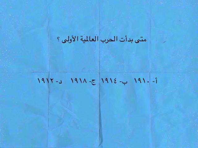 الحرب العالمية الاولى  by Refal Fahad