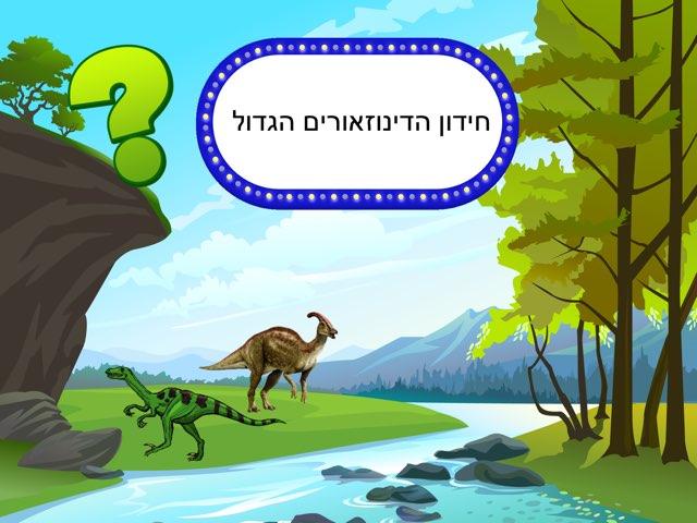 חידון הדינוזאורים הגדול by שני גדעוני