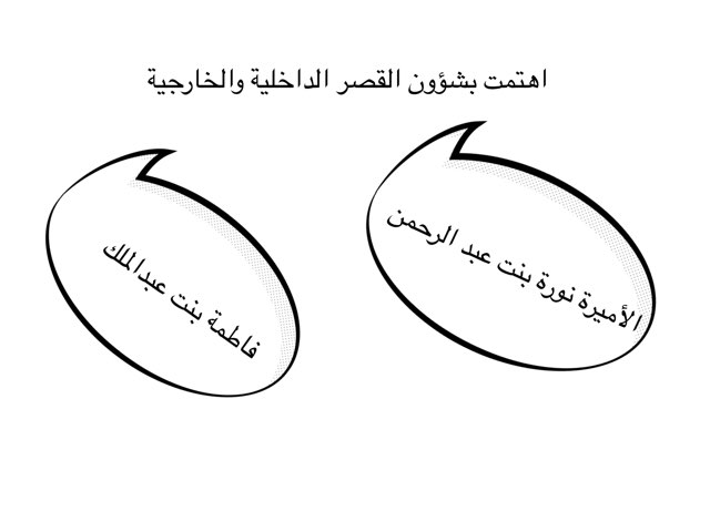 لعبة 50 by Muneera Alhassan