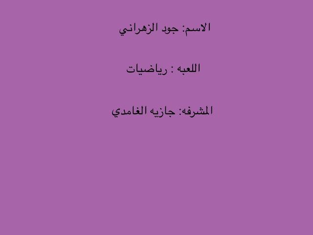 لجين الشهري  by Saeeda Blkaier