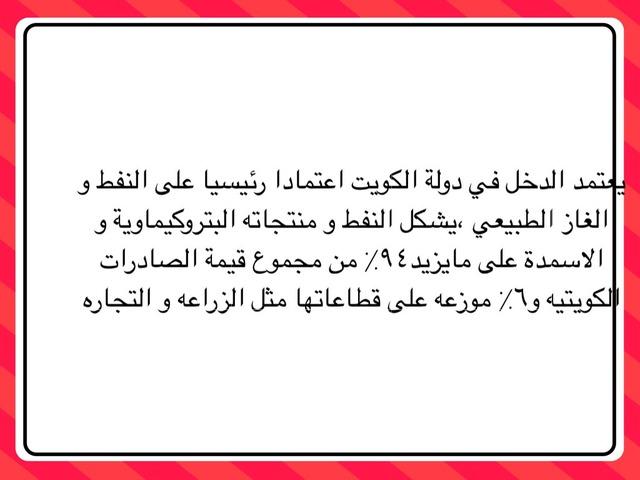 موارد بلادي حديثا للصف الخامس  155 by Shaika alqattan