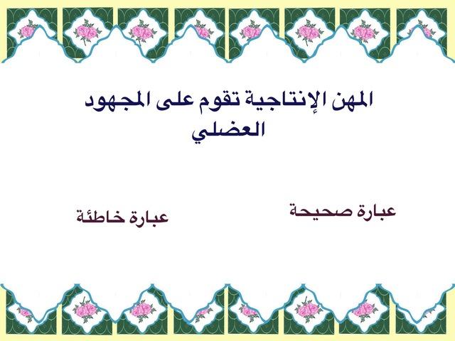 مراجعة عالم العمل  by هيفاء الصالح