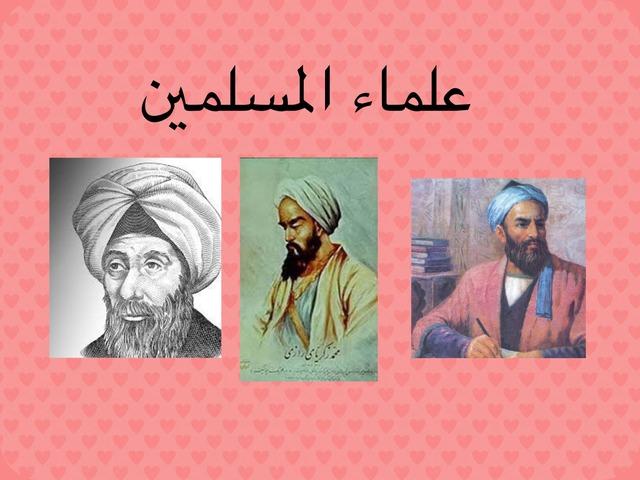 علماء المسلمين ثامن  by Nora Alhajri